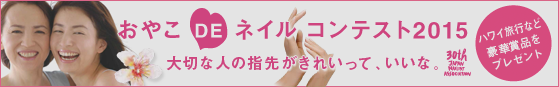 banner_oyakodenail2015