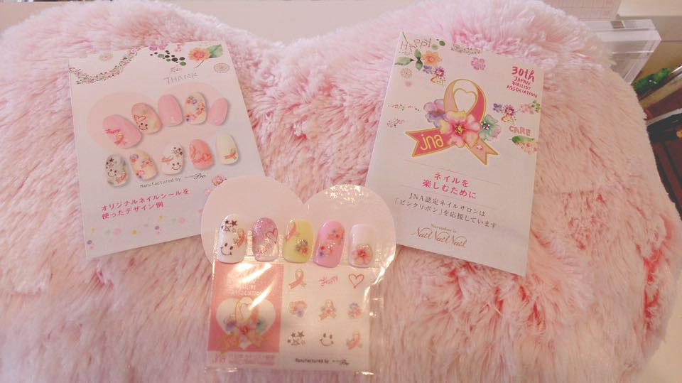 pink2015